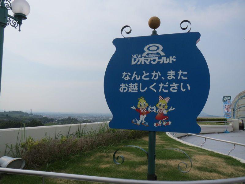 待つことが苦手なちびっこ集合!! 親も子もゆる〜く楽しめるテーマパーク香川「NEWレオマワールド」
