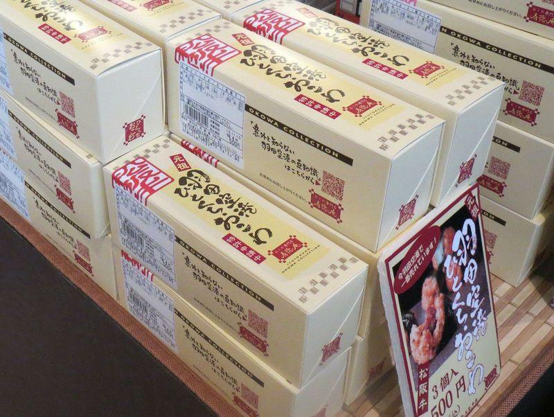 お弁当選びが超楽しい♪ワンコインで買える空弁(そらべん)!羽田空港「空弁工房」