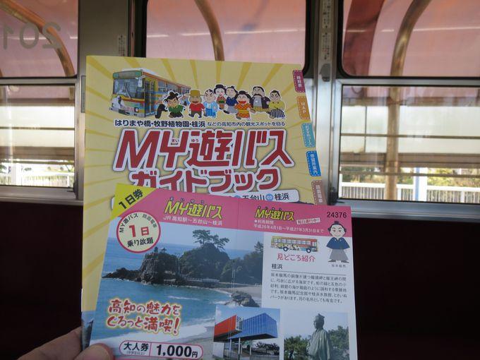 桂浜までのアクセスには「MY遊バス」がお得♪