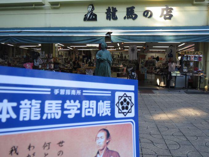 龍馬関連のお土産がいっぱい「龍馬の店」