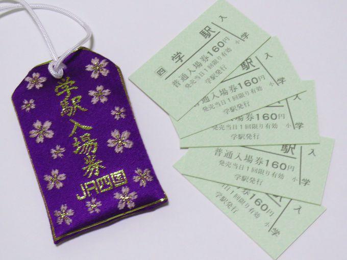 お正月期間限定!「学駅」と「徳島駅」での購入でご当地特典