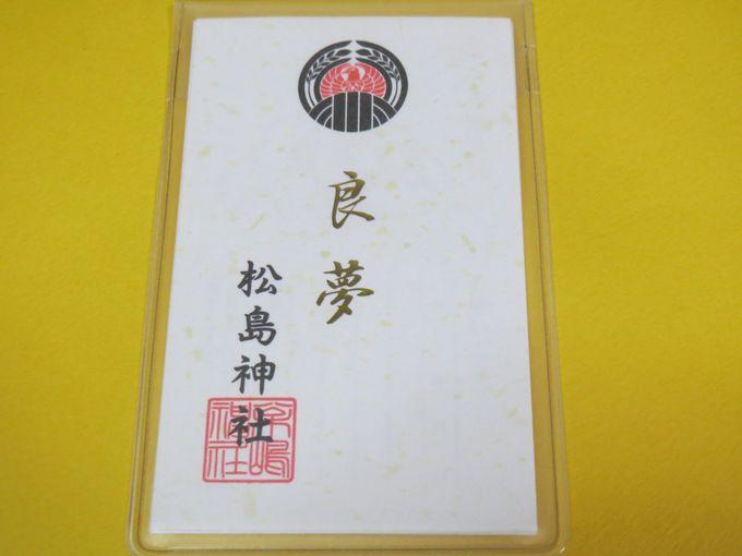 ステップ1≪松島神社にお参りして「良夢札(りょうむふだ)」を頂く≫