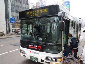 わ〜便利!東京駅から日本橋を巡る無料バス「メトロリンク日本橋」