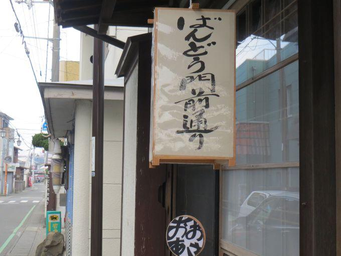 JR坂東駅から続く風情ある「ばんどう門前通り」