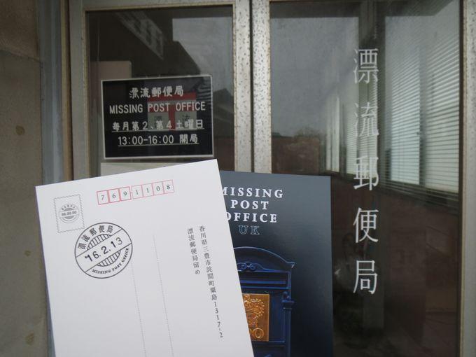 届け先のわからない手紙、預かります「漂流郵便局」