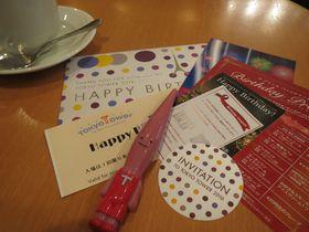 誕生日に行きたい!「東京タワー」の嬉しいバースデイ特典