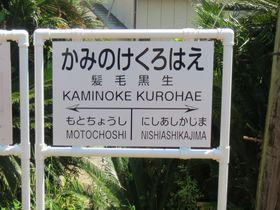 育毛の聖地も!?絶対乗りたいローカル鉄道・千葉「銚子電鉄」
