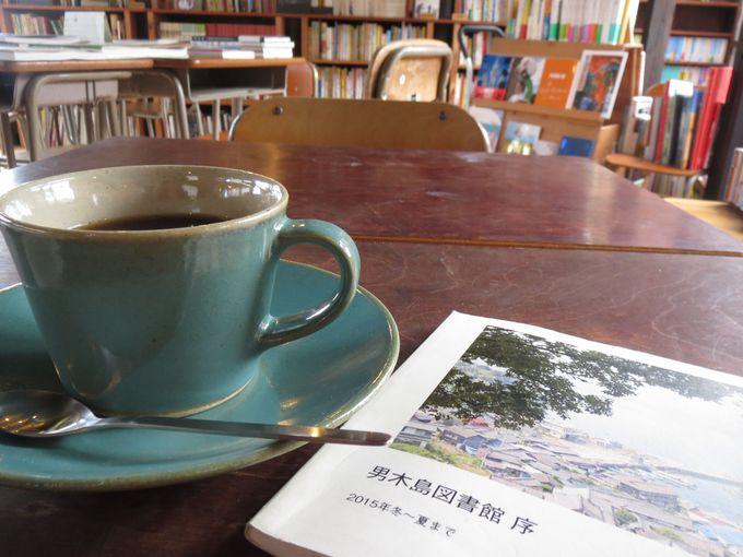 本とコーヒーの島時間