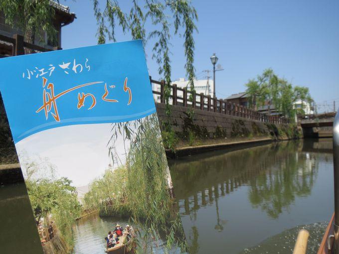手軽に楽しめる小野川の舟めぐり