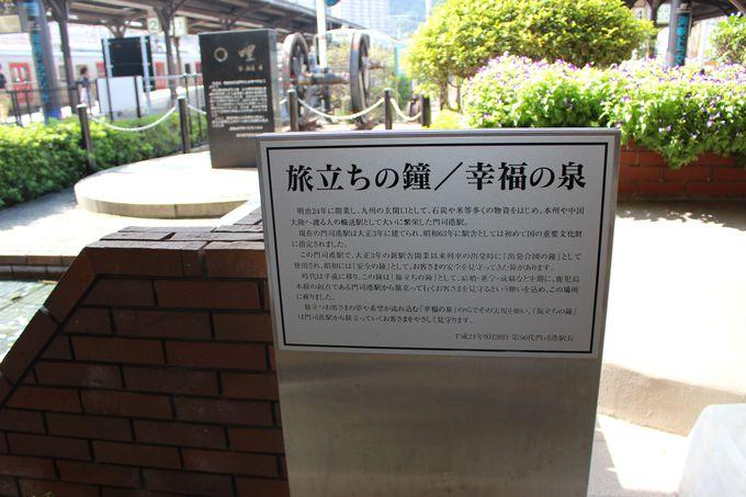 九州鉄道起点の門司港駅で鳴らす「旅立ちの鐘」