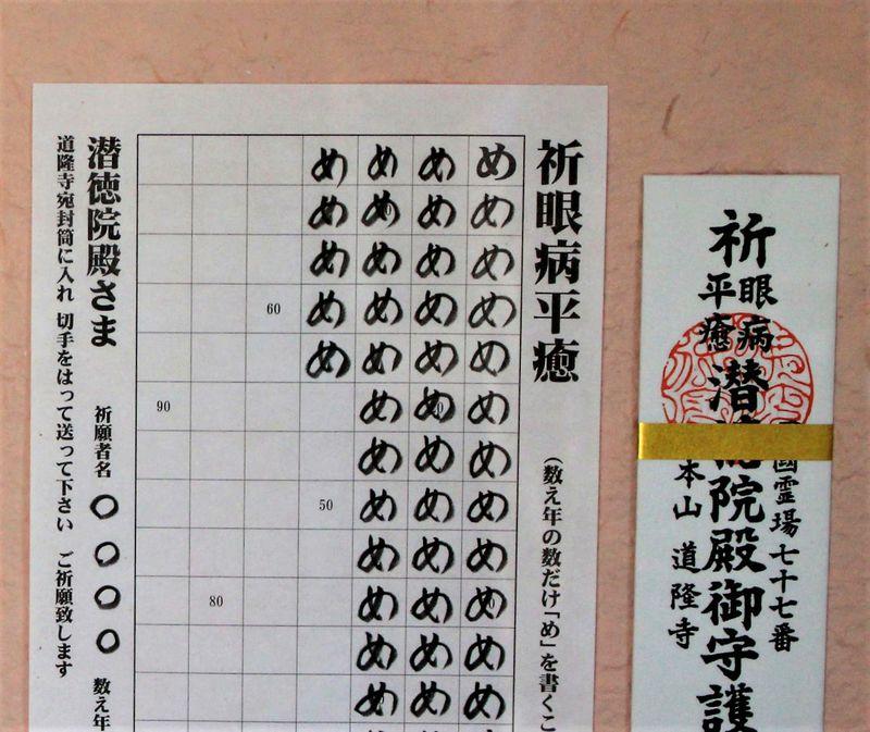 多度津「眼なおし薬師さま」四国第77番霊場・道隆寺