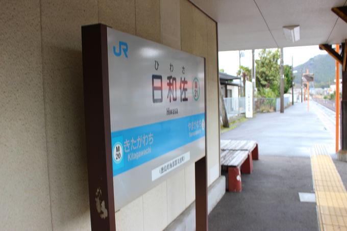 日和佐駅から徒歩10分