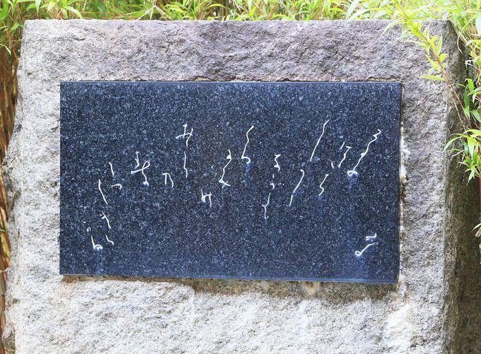 覚応寺の歌碑