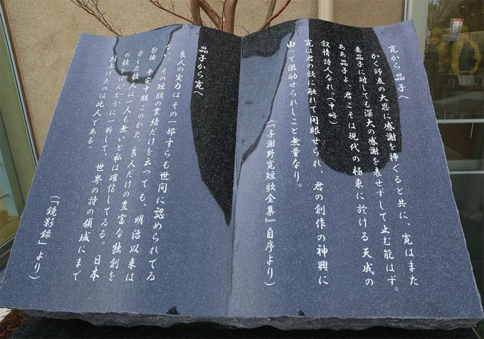 与謝野晶子の文学碑をたずねる