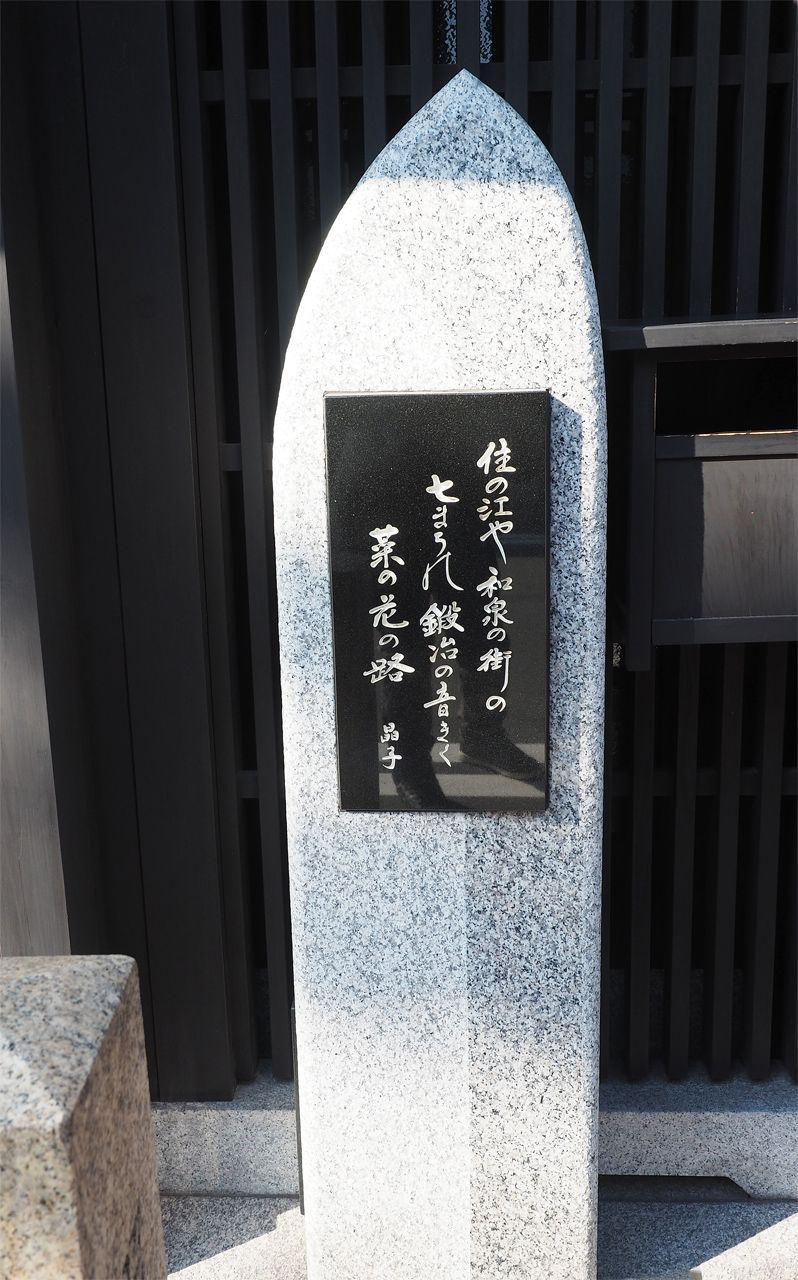 与謝野晶子歌碑と山口家住宅