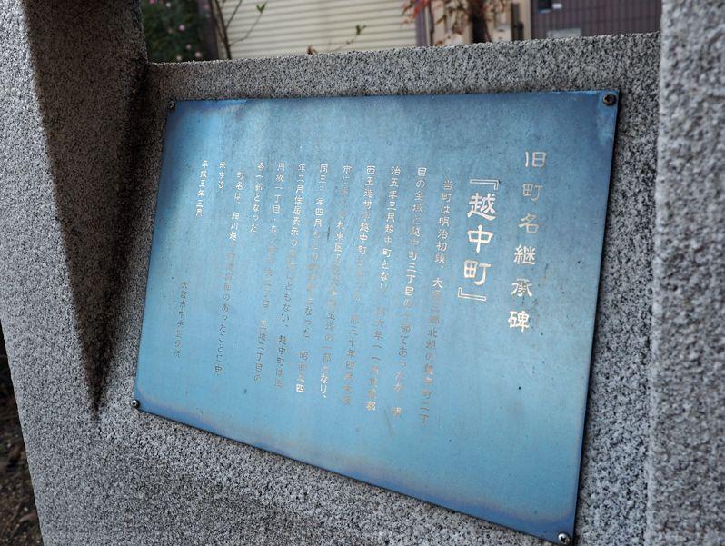 旧町名継承碑と青刻昆布発祥の地碑