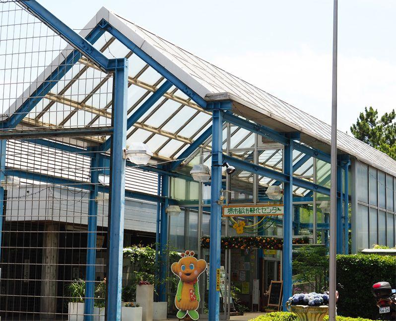 堺市都市緑化センターの概要