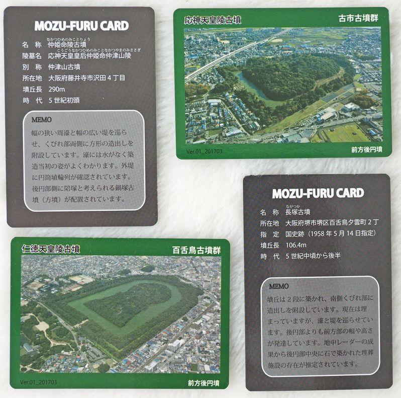 MOZU-FURU CARD 古墳カードの世界!