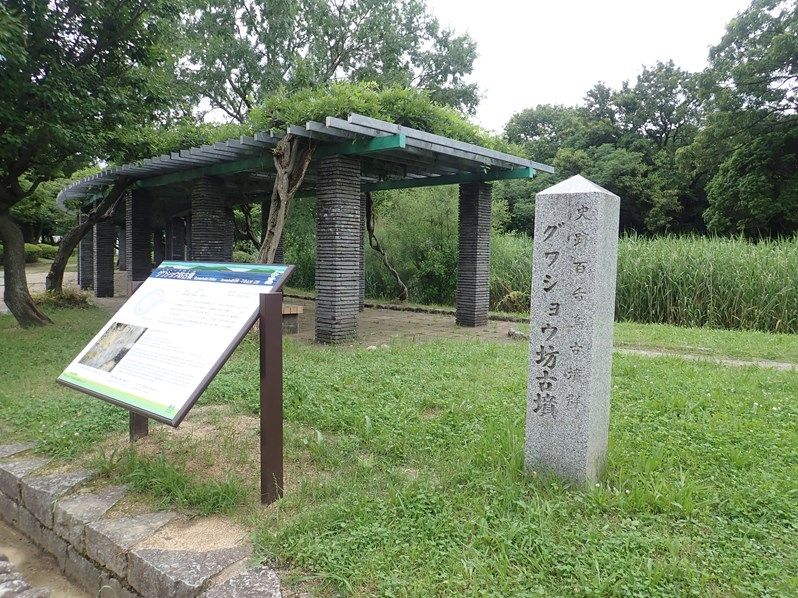 大仙公園は古墳の宝庫!