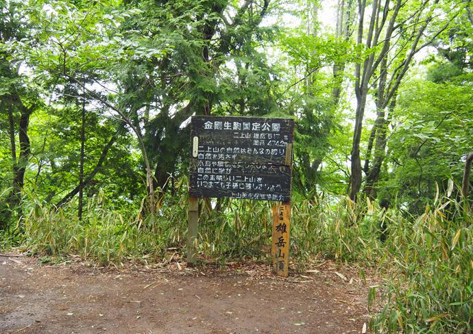 雄岳に登って大津皇子の二上山墓に参る