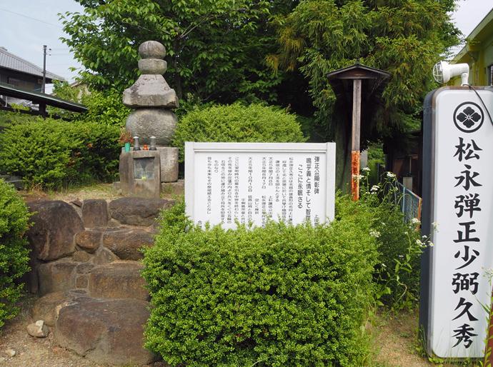 弁財天の滝と松永久秀の供養塔