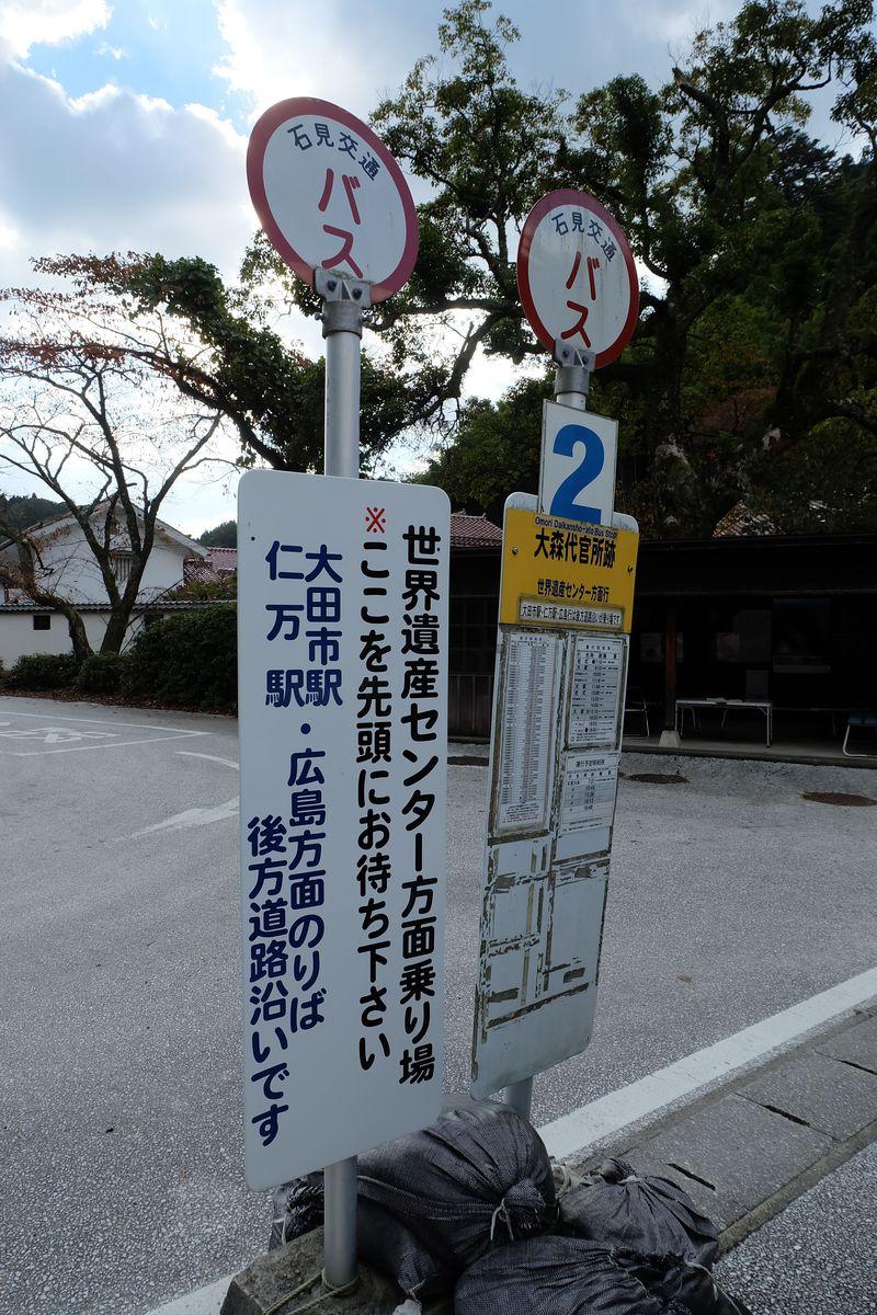 最後のゴールは大森代官所跡のバス停。