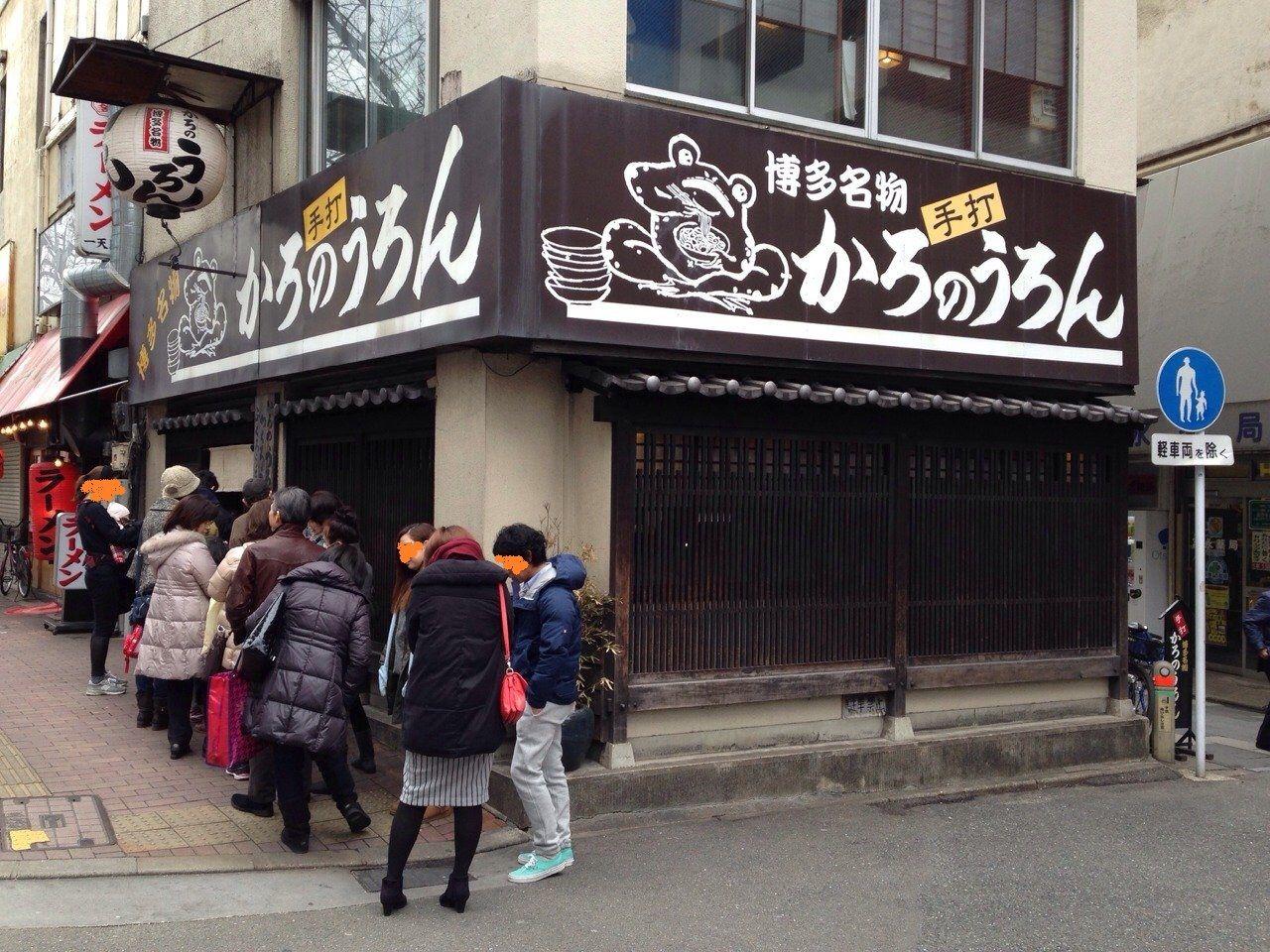博多で老舗の人気うどん店「かろのうどん」