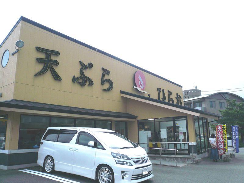 福岡県民が愛してやまない!行列必至「天ぷらのひらお」