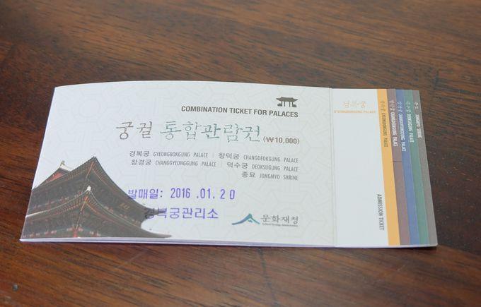 たっぷり時間をとって古宮巡りをするなら共通チケットを購入しよう!