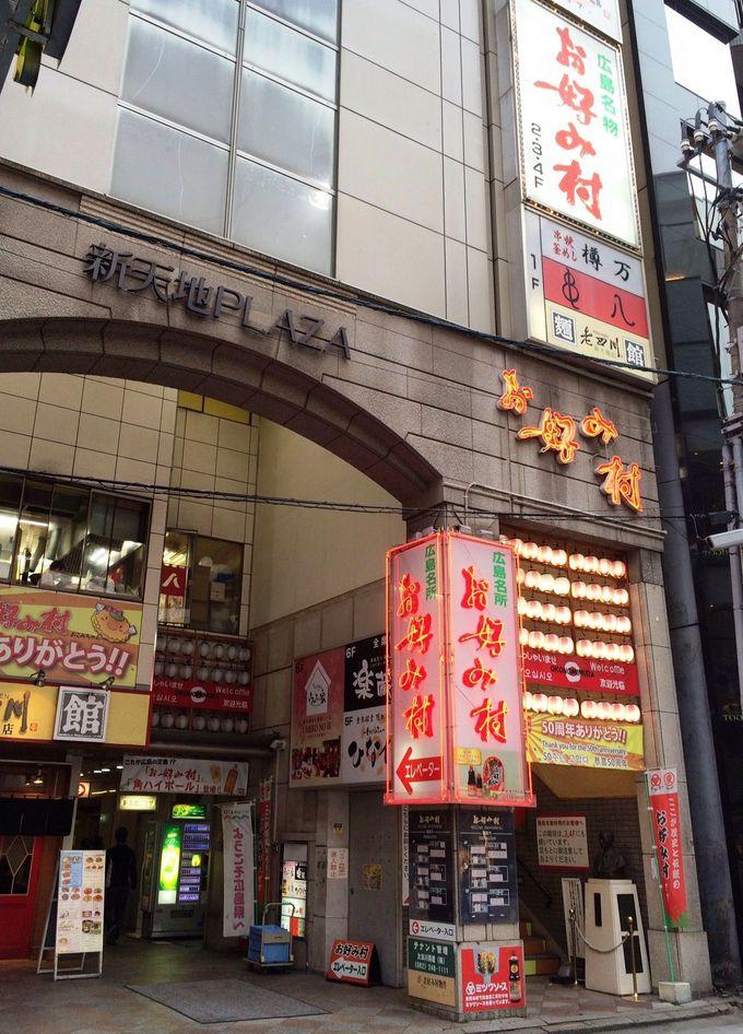 広島といえば「お好み焼き」!