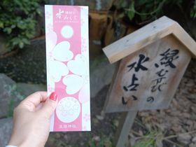 カップルや女子に人気!神戸三ノ宮「生田神社」で恋の行方を占う「水みくじ」