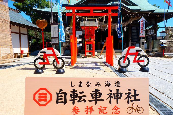 4. 和多志神社(自転車神社)