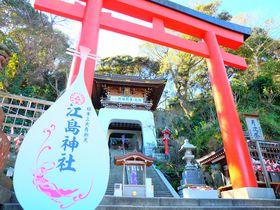 江の島への神社参拝は龍口明神社とセットで夫婦(めおと)参り!