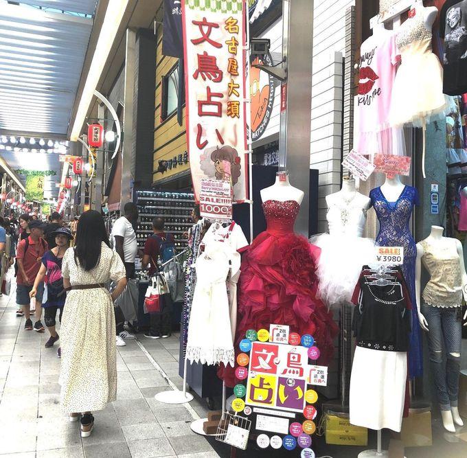 場所は大須商店街・万松寺通りの一角