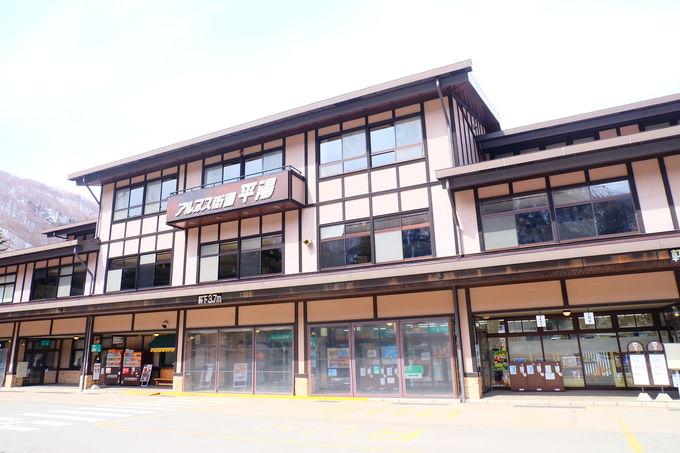 食事、土産、バスターミナルが集う「アルプス街道平湯」