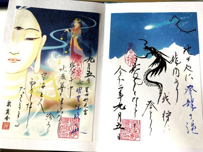 日本最強といわれる霊符に北斗七星霊符も