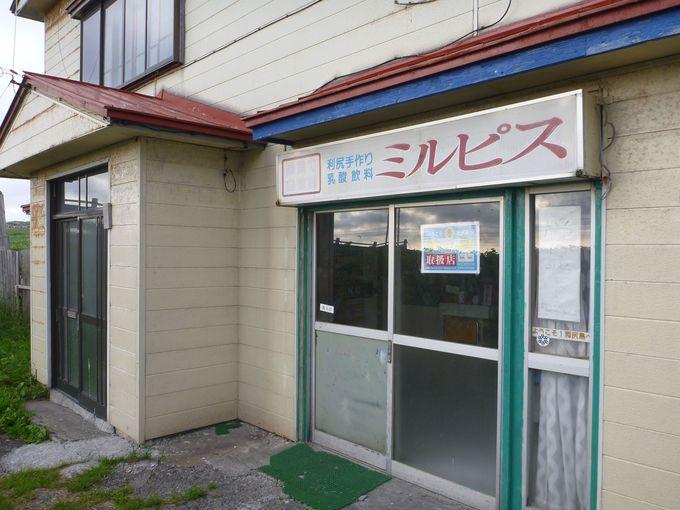 利尻島で発見。手作り感満載!これもある意味でここにしかない離島カフェ!「ミルピス商店」