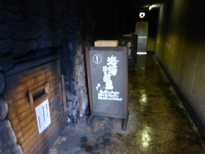 洞窟蒸し風呂でたっぷり汗をかこう