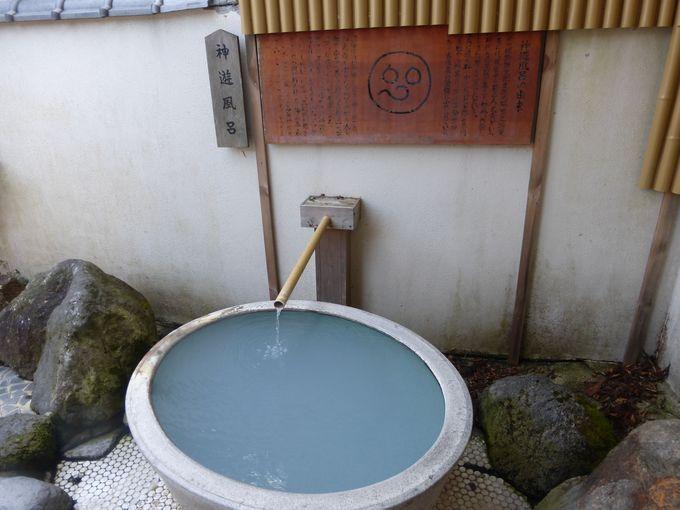 一番特徴のある露天風呂は源泉100%の「神遊風呂」