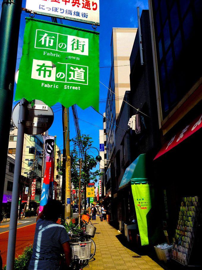 中央通り、約1キロにぎっしりとお店が軒を連ねる日暮里繊維街