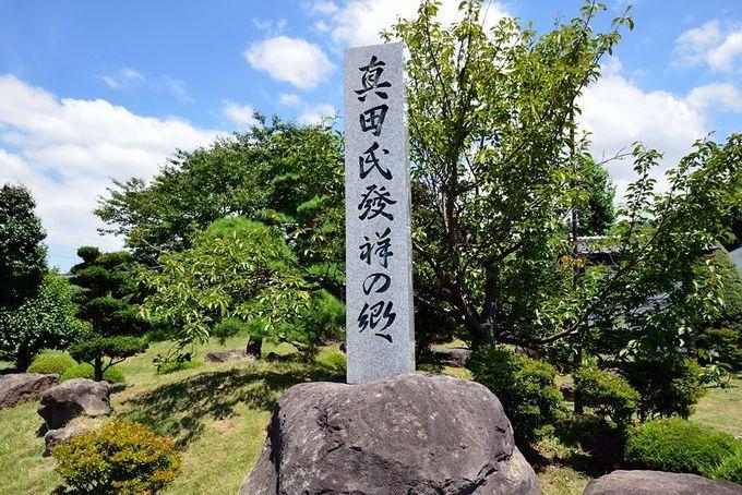 真田氏発祥の郷
