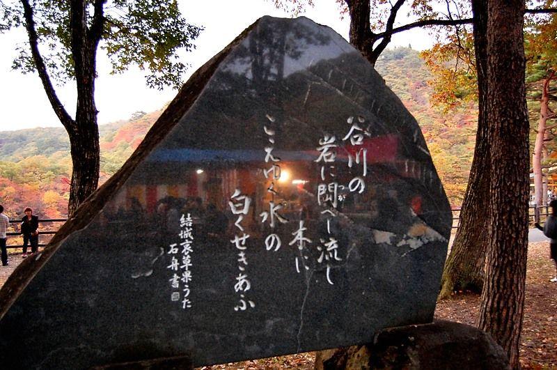 東北を代表する歌人「結城哀草果」の歌碑
