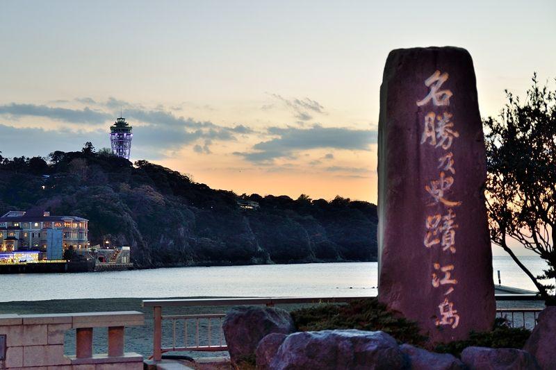 名勝の史跡「江ノ島」