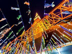 GWは東京タワーで「鯉のぼり」と「さんまのぼり」を楽しもう!夜も必見の333匹+1匹!