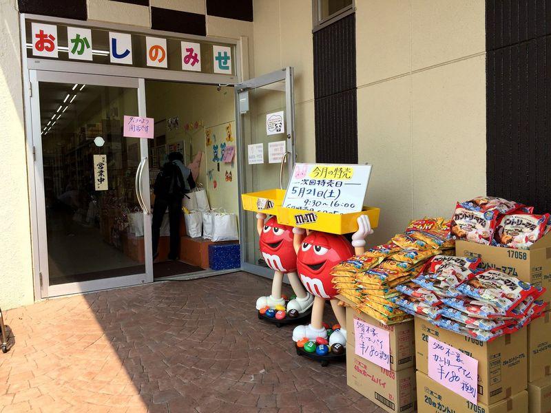お得感が半端ない!川越お菓子問屋「虎屋商事」のお菓子の特売日