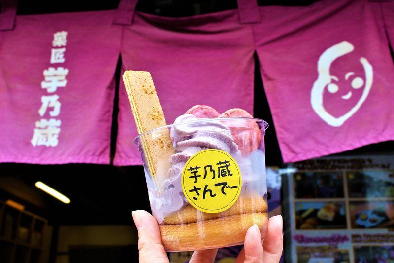 川越の人気和菓子店の最新グルメ!