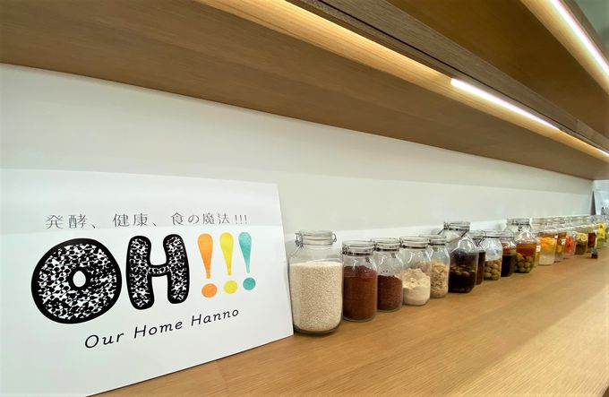 発酵のテーマパーク「OH!!!〜発酵、健康、食の魔法!!!〜」