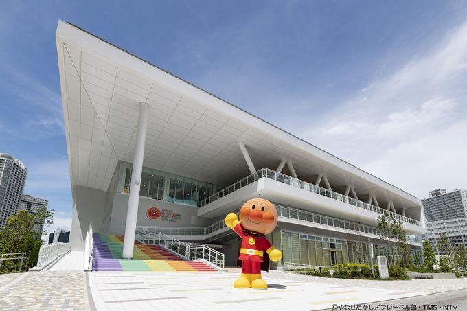げんき100ばい!新「横浜アンパンマンこどもミュージアム」