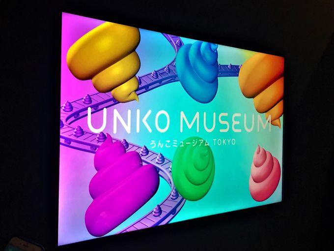 MAXうんこカワイイ「うんこミュージアム TOKYO」