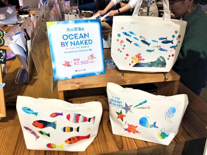 """色々な""""OCEAN BY NAKEDオリジナル""""が!"""